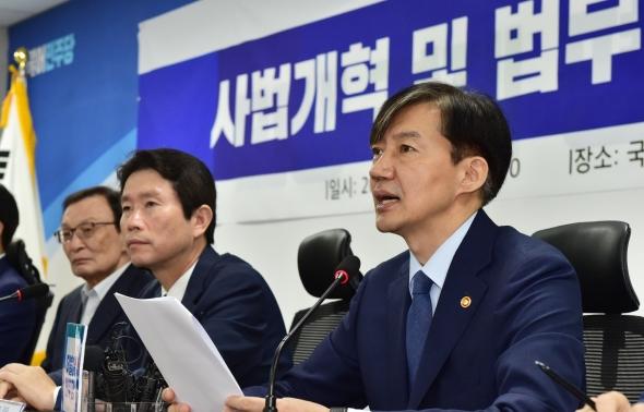 조국 장관 사법개혁 및 법무개혁 당정협의 발언