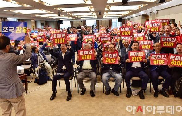 '문재인하야' 구호 외치는 참석자들
