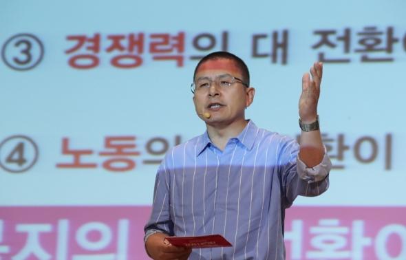 황교안, '민부론' 발간 국민보고대회