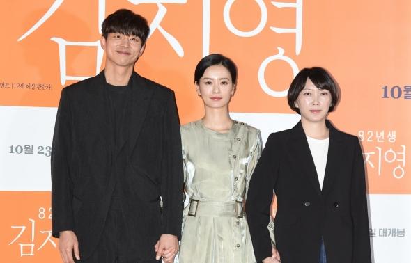 공유-정유미-김도영 감독, '82년생 김지영' 주역들