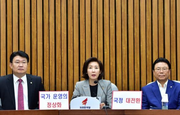 나경원 원내대표 '국감 중간점검회의 주재'