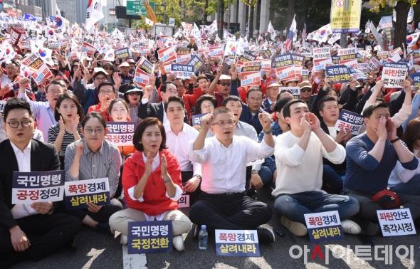 '국민의 명령! 국정대전환 촉구 국민보고대회'