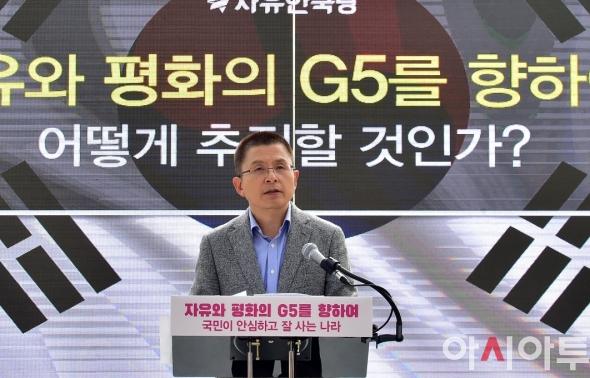 황교안 '자유와 평화의 G5를 향하여!'