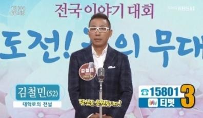 """김철민 """"가족 모두 암으로 세상 떠나…죽을까봐 겁난다"""""""