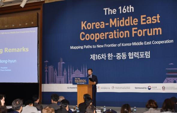 제16차 한-중동 협력포럼 개최