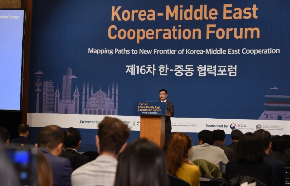 한-중동 협력포럼 개최