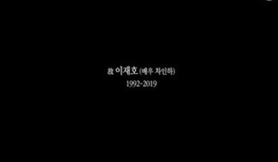 """허정민 """"故 차인하 배우를 영원히 기억할 것"""""""