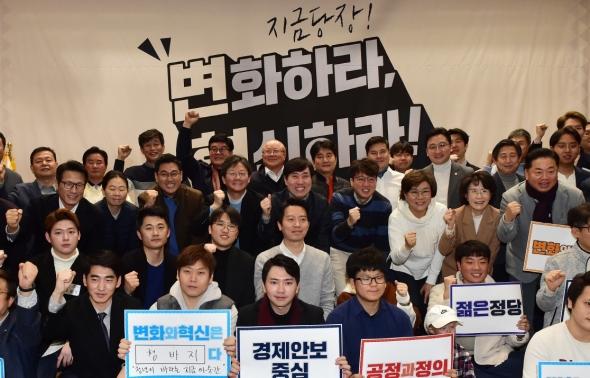 '변화와 혁신' 중앙당 발기인대회 '파이팅!'