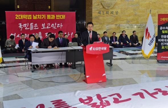 황교안, 국회 본회의장 앞 기자회견