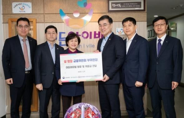 손병두 금융위 부위원장, 아동양육시설 방문해 위문금 전달