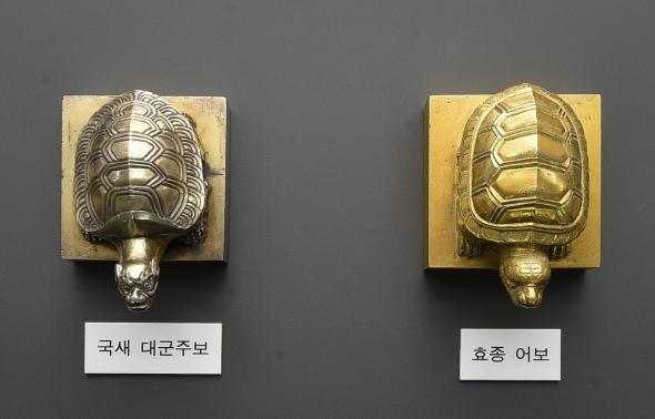 돌아온 조선왕실 국새 '대군주보·효종어보'