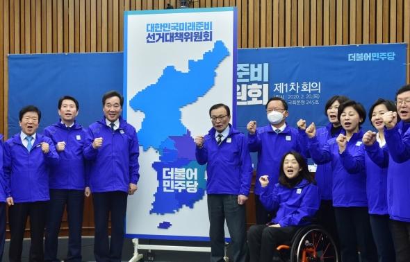 21대 총선 선거대책위원회 공식 출범한 더불어민주당