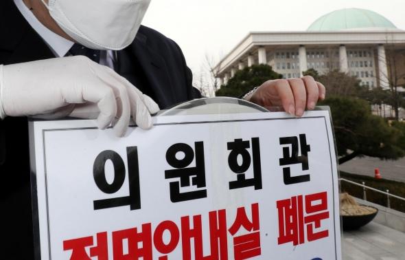 '국회 의원회관 전면 출입문 폐문'