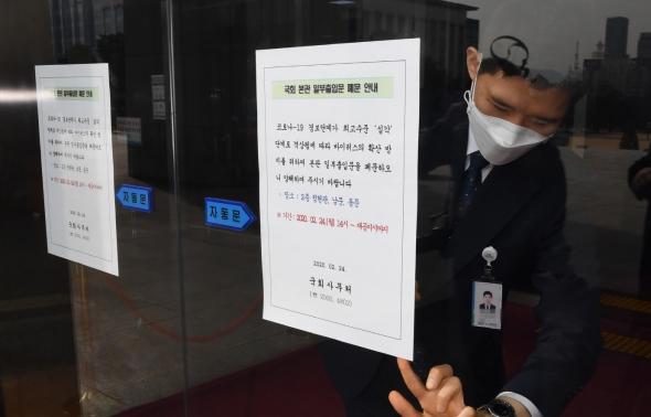 국회 '본청·의원회관 일시 폐쇄'