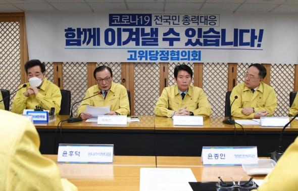 코로나19 대응책 논의 당정청