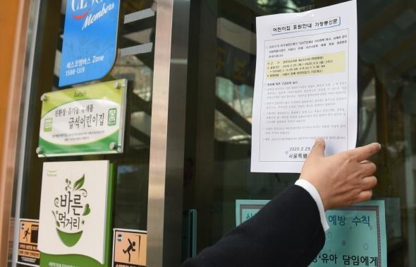 전국 어린이집 3월 8일까지 휴원