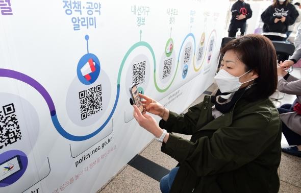 '선거정보관 통해 투표소 확인하세요'