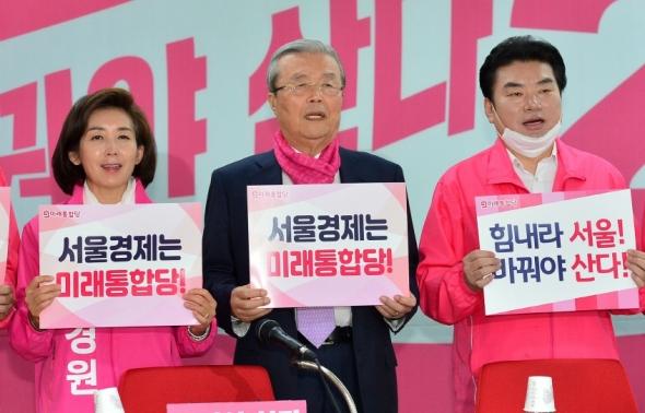 미래통합당 '힘내라 서울, 바꿔야 산다'