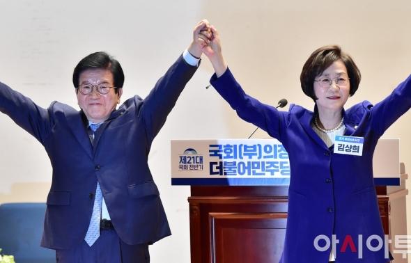 박병석-김상희 '두 손 번쩍'