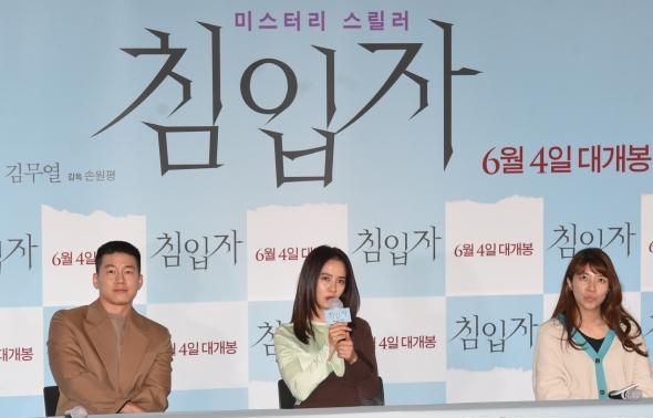 영화, '침입자' 언론시사회