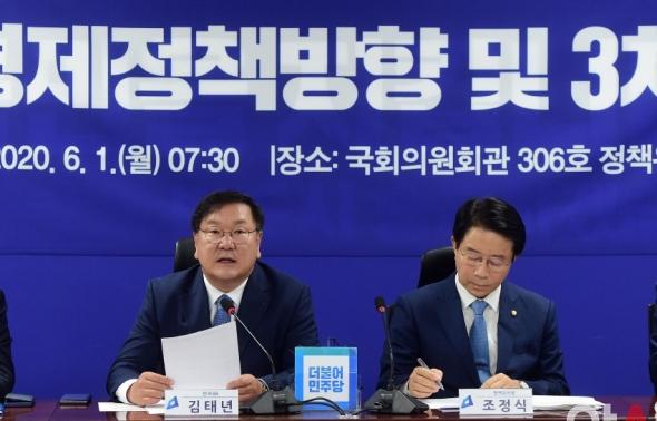 김태년, 3차 추경 당정협의 참석