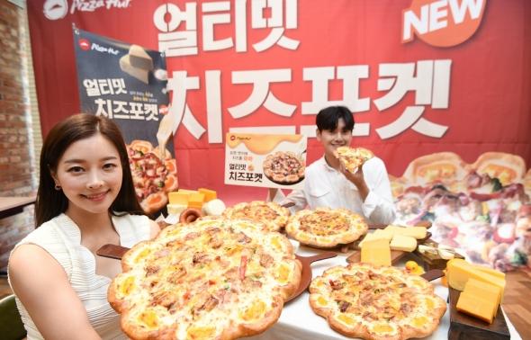 피자헛, 신제품 '얼티밋 치즈포켓 피자' 출시
