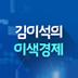 김이석의 이색경제