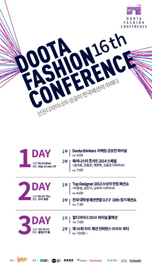 [이미지1] 제16회 두타 패션 컨퍼런스 포스터