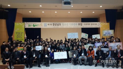 경남도 '2014년 청소년 기후변화포럼' 개최