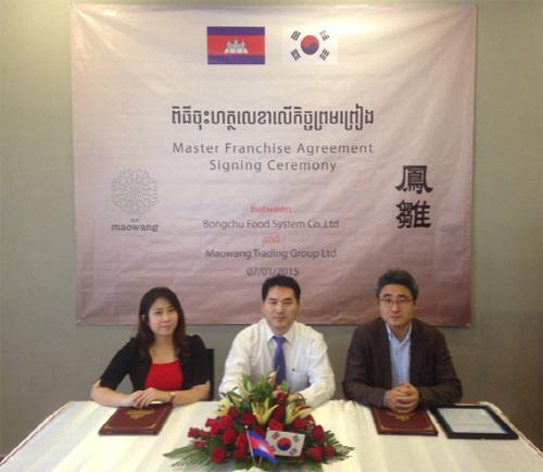 봉추찜닭, 캄보디아 현지 기업과 마스터프랜차이즈 체결