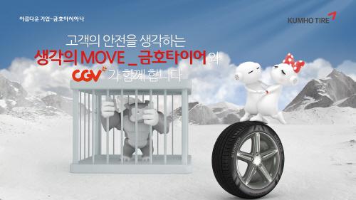 금호타이어_ CGV비상대피 안내광고 스틸컷(엔딩)