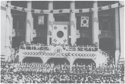 대한민국 정부 수립