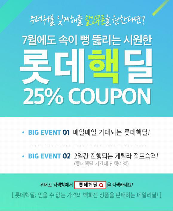 위메프_롯데백화점관 브랜드위크