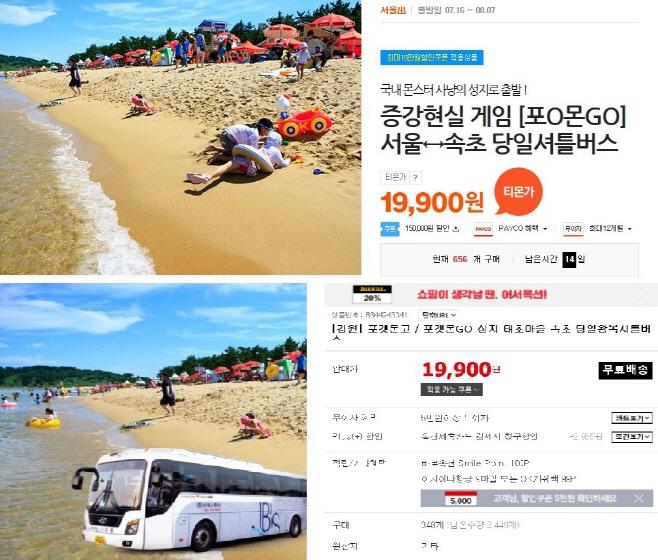 티몬과 옥션 속초 셔틀버스 티켓 판매
