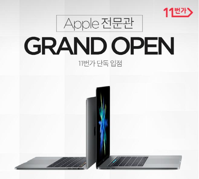 11번가 애플