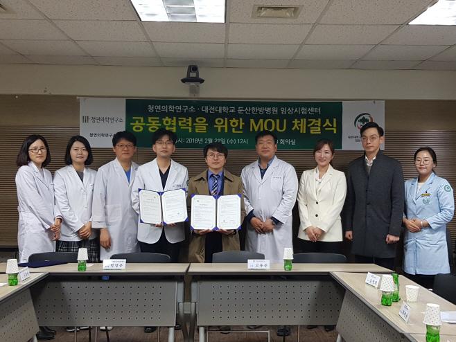 청연의학연구소-대전대 둔산한방병원