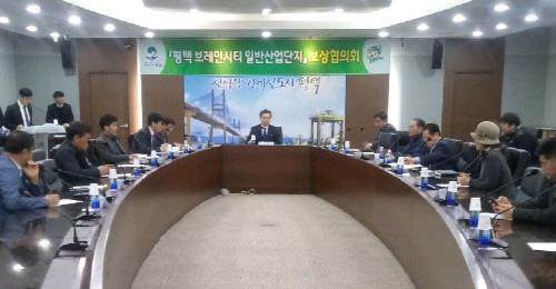 평택시, 브레인시티 일반산업단지 보상협의회 개최
