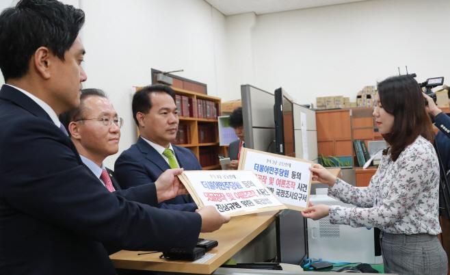 야3당 원내수석부대표, 특검-국정조사 요구서 제출
