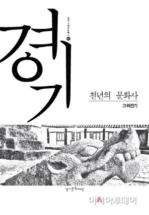 경기, 천년의 문화사_1권