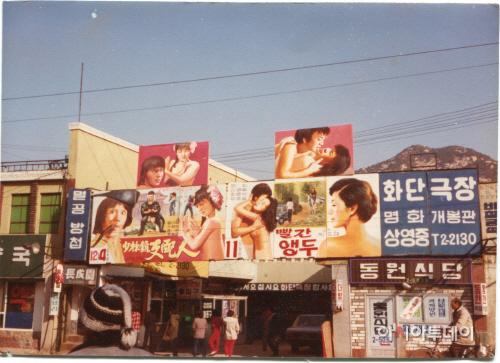 4. 화단극장_한국영상자료원 제공