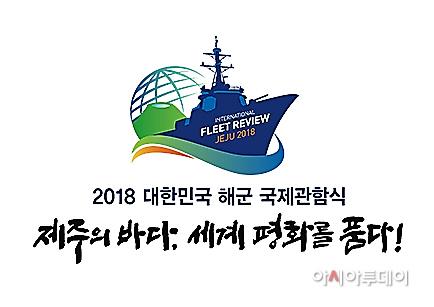 2018 국제관함식 1