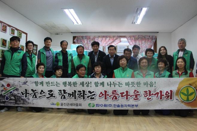 추석맞이 선물세트 전달을 앞둔 울진군새마을회 회원들