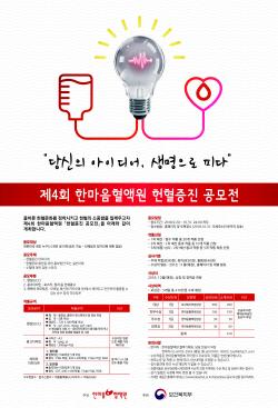2018 헌혈증진공모전_포스터_최종