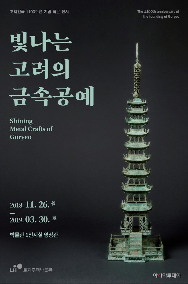 빛나는 고려의 금속공예 포스터