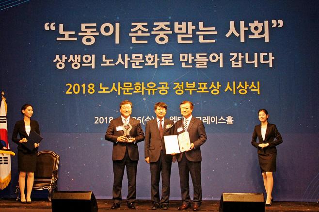 롯데칠성음료 2018 노사문화대상 국무총리상 수상