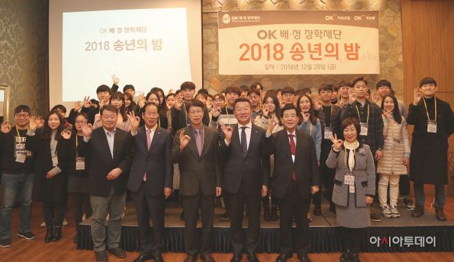 [사진 1] OK배정장학재단 송년의밤_단체 사진