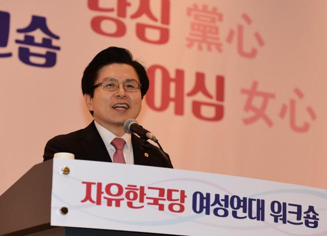 자유한국당 여성연대 워크숍-당대표 후보들