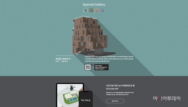 어반베이스_AR Scale 웹 구현 이미지