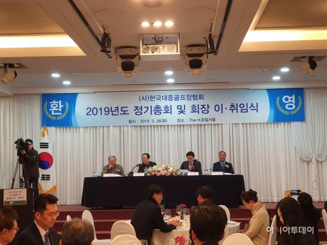대중골프장협회 박현규 왼쪽 두 번째 정재호