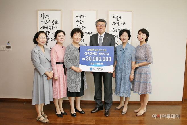 [사진] 삼육대 도르가회 장학금 3천만원 쾌척